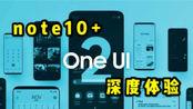 【海缤说】三星note10+升级oneui2.0体验报告,你果然不知道三星手机还能这样玩!