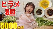 【木下】【大胃王】扁口鱼面制作面!3个调味汁、大份米饭和1公斤味增汤[5000kcal]【木下ゆか】(2020年2月28日17时20分)