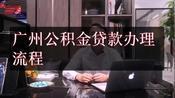 广州如何办理公积金房贷,需要注意什么?大房哥房产知识课堂