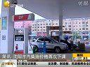 简讯:沈阳市汽柴油价格再次下调 100601 辽宁新闻