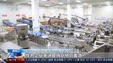 黑龙江出台14项支持中小企业健康发展政策意见 投放100亿元稳企稳岗资金