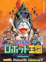 哆啦A梦(大雄与机器人王国) 2002剧场版