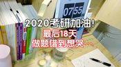 2020考研 mpacc 会计专硕 倒计时18天
