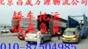 ▄北京到中山搬家公司▄87504985