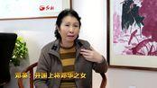 开国上将邓华之女邓英:父亲教育我们公私要分明