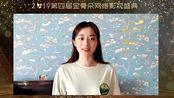 孙雪宁为第四届金骨朵网络影视盛典打call!