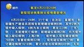 截至4月23日24时 新型冠状病毒肺炎疫情最新情况