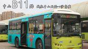 【JH. YQ's POV#272】中山B11路【城轨中山北站→沙岗墟】第一视角POV