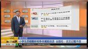 重庆日报:小学生质疑鹬蚌相争夹嘴能说话 出版社古文记载不改
