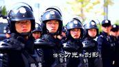 邯郸市公安局原创MV《铁血英雄》