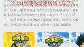 731学院上架QQ浏览器,游戏排行23名。