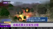 动画还原四川凉山州森林火灾全过程!引发火灾原因极有可能是雷电