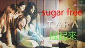 【T-ara】【sugar free】【混剪】一起来蹦迪