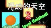 【滚动的天空饭制/scratch/2D/黄英似蛭】滑动的天空v1.0.3制作中