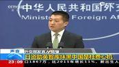 日本资助英智库抹黑中国 外交部:枉费心机