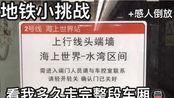 深圳地铁无聊小挑战|看我多久走完整段车厢+小感人倒放