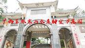 带你看广西玉林市寒山水库钟宜万墓园,是当地有名的四大名坟之一