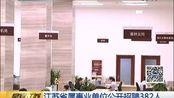江苏省属事业单位 公开招聘382人