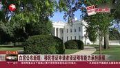 白宫公布新规:移民签证申请者须证明有能力承担医保