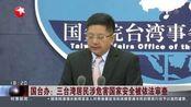 国台办:三台湾居民涉危害国家安全被依法审查