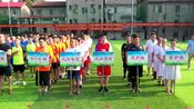 2019濂溪区职工足球赛开幕式