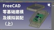 还为电子小制作的外壳发愁?带你用FreeCAD建模并模拟装配(上)