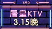 【飙黑车的司机】3.15晚屠皇KTV,听了耳朵流产