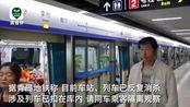 新型肺炎患者确诊前坐遍青岛所有地铁 官方:所乘线路没有绕行