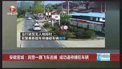 安徽宣城:民进一路飞车追捕 成功逼停嫌犯车辆