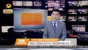 [湖南新闻联播]1105人被给予党纪政纪处分 湖南前三季度查处违反中央八项规定精神问题995起