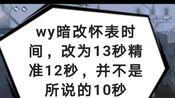 第五人格怀表暗改为13秒,精准12秒,并不是所说的10秒wy暗改