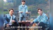 第四季名单曝光,沈腾肖战倾情加盟《向往的生活》,大华缺席本季
