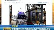 济南救护车出诊过黄河浮桥 拒交过桥费掉头返回