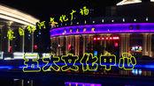 离开弥勒,前往蒙自市红河文化广场,五大文化中心夜景值得观赏!