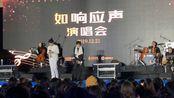 """【1221杭州如响应声演唱会】贾凡&高哥talk(凡凡高鸽""""喊出我的名字"""")+白色童话片段(有白月光!)"""