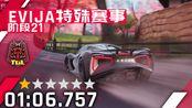【狂野飙车9】EVIJA特殊赛事 阶段21(1*)-01:06.757