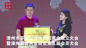 漳州市芗城区装饰商贸商会昨天成立