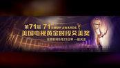 71届艾美奖《权力的游戏》获32项提名,龙妈深V裙实力抢镜