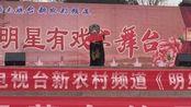 河南广播电视台《明星有戏大舞台》走进获嘉县