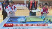 2019年徐州市机器人竞赛暨江苏省青少年机器人竞赛选拔赛开赛