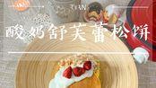 2.【酸奶舒芙蕾松饼】