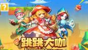 【王又又】Jumping Master/跳跳大咖 免费多人联机游戏