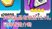 【崩坏三兑换码】内附60水晶有效期至12.15,请看简介哟!