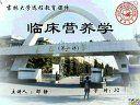 吉林大学 临床营养学视频教程[www.da-fan-shu.com]番薯学院