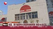 南昌:警方破获特大跨国网络赌博案 涉案300多亿元