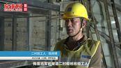 【东南网TV】惠民人社·工伤保险在身边:走进建筑工地