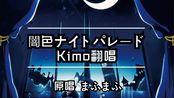 【Kimo want to sing】闇色ナイトパレード专辑翻唱 周更