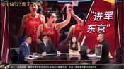 王猛老师请假中国女篮:队里补充了很多新鲜血液