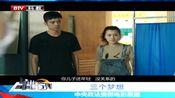 中央政法委微电影展播:三个梦想