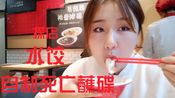 【探店饺子馆】自制男人看了都不敢吃的蘸碟,测评+试吃(原创)